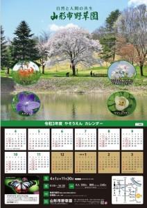 令和3年度 野草園カレンダー